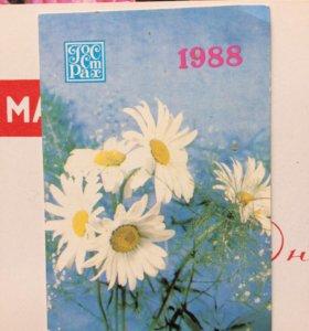 Календарик 1988