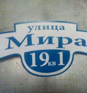 Табличка на дом с вашим номером