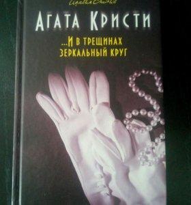 Книга. Агата Кристи. И в трещинах зеркальный круг.