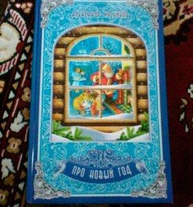 Книга про Новый год.