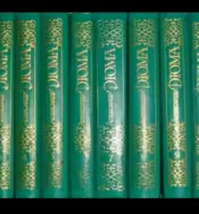 15 томов Александра Дюма