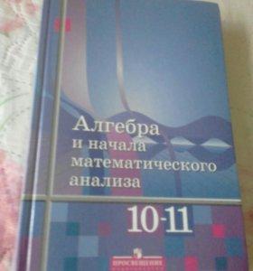 Учебники 10-11кл.