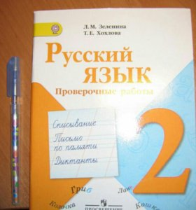 Проверочные работы, рус.яз, 2 класс