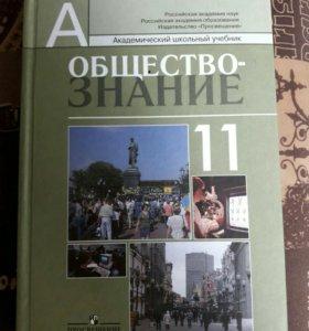 Учебник по обществознанию для 11 класса