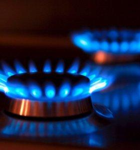 Газовые плиты ,счетчики
