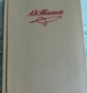 Толстой А.К.- собр.сочинений 4 тома