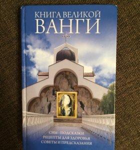 Книга великой ванги