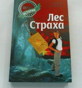 """Книга""""лес страха"""""""