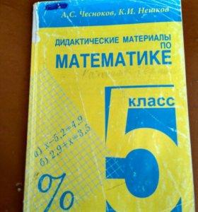 Дидактические материалы по математике за 5 класс