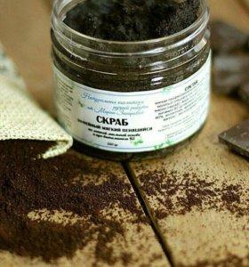 Кофейный скраб ручной работы