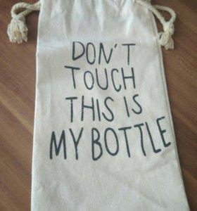 Мешочек My Bottle