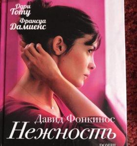 Книга,женский роман