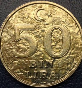 Крупная монета Турции, 50000 лир 1999