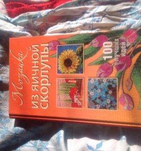 """Книга для твор """"Мозайка из яичной скорлупы"""""""