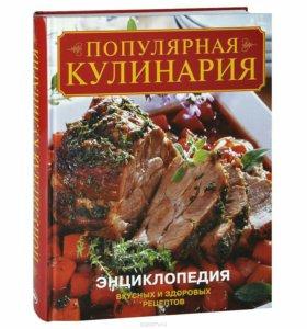Энциклопедия кулинарных рецептов