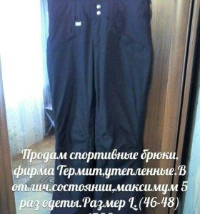 Спортивные брюки в отличном состоянии фирмы Термит