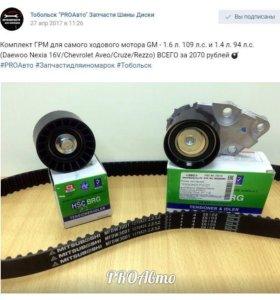 Комплект ГРМ Daewoo Nexia/ Chevrolet Lacetti 16v