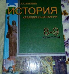 История 8-9 класс