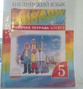 """Рабочая тетрадь """"Rainbow English"""" 5 кл (Дрофа)"""