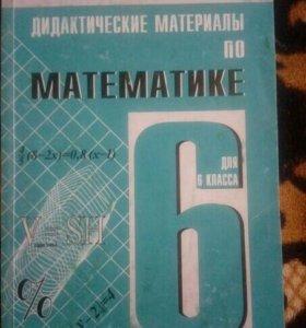 Дидактические материалы по математике.