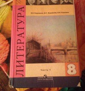 Учебники за 8 класс)