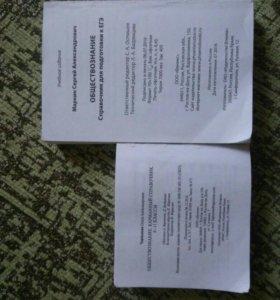 Карманные справочники для подготовки к егэ по общ