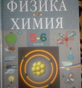Учебник. Физика-Химия.