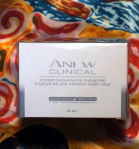 Подушечки для пилинга Avon ANEW Clinical