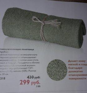 Отшелушивающее полотенце