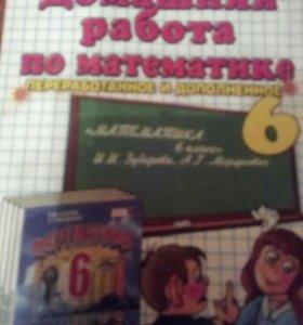 Решебник по математики (6 класс)