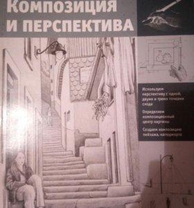 Книга уроки рисования
