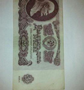 25 р.1961 г.