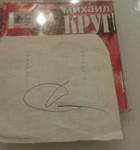Автограф Михаила Круга