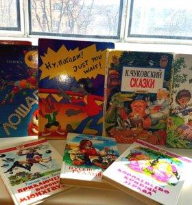 Книги для детей в ОТЛИЧНОМ СОСТОЯНИИ