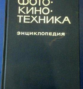 Фото кино техника, Энциклопедия.