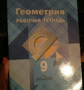 Тетрадь по геометрии