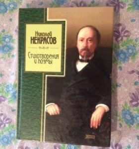 Стихотворения и поэмы Некрасова Н.