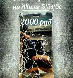 замена дисплея ремонт iPhone