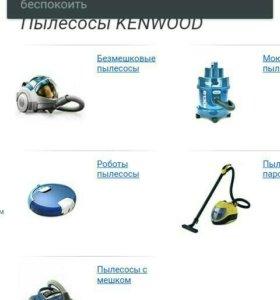 Пылесос kenwood продам или обмен