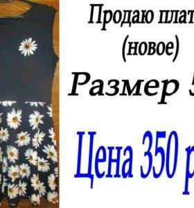 Продаю платье.Новое