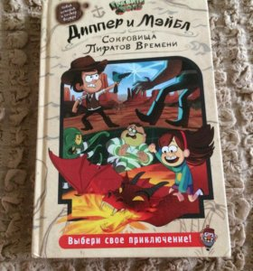 "Книга Гравити Фолз""Сокровища Пиратов Времени"""