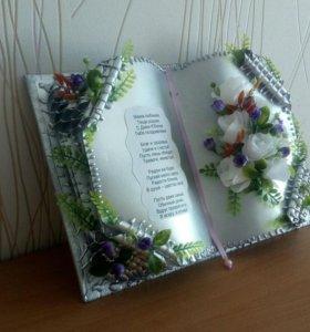 Книга-открытка