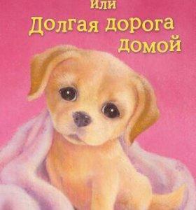 Коллекция книг Холли Вебба, про кошек и собак