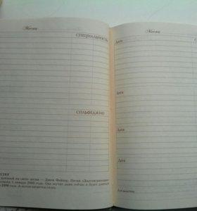 Дневник для муз. школы