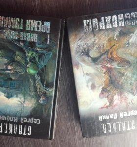 Книги из серии сталкер