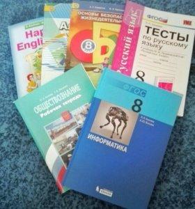 Учебники и тест за 150руб