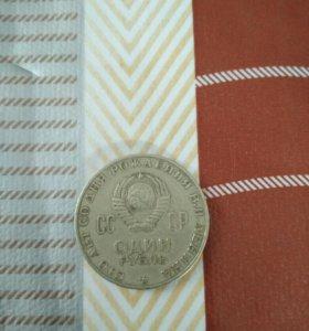 Монета 1870 _1970