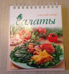 Подарочная книга рецептов салатов