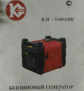 Геннератор