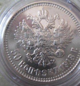 50 копеек 1913г.(вс)